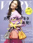 バッグinサイズVERY(ヴェリィ) 2019年 04月号 [雑誌]