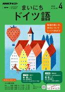 NHK ラジオ まいにちドイツ語 2019年 04月号 [雑誌]