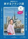 旅するフランス語 2019年 04月号 [雑誌]