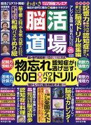 脳活道場 vol.25 2019年 04月号 [雑誌]