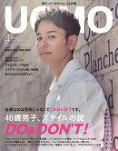 uomo (ウオモ) 2019年 04月号 [雑誌]