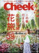 Cheek (チーク) 2019年 04月号 [雑誌]