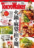 Tokyo Walker (東京ウォーカー) 2019年 04月号 [雑誌]