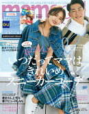 mamagirl (ママガール) 2019年 04月号 [雑誌]