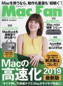 Mac Fan (マックファン) 2019年 04月号 [雑誌]