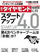 週刊ダイヤモンド 2019年 4/6 号 [雑誌] (スタートアップ4.0 第4次ベン チャーブームは「本物」か?)