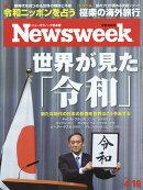 Newsweek (ニューズウィーク日本版) 2019年 4/16号 [雑誌]