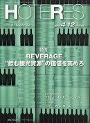 週刊 HOTERES (ホテレス) 2019年 4/12号 [雑誌]