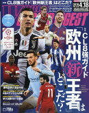 WORLD SOCCER DIGEST (ワールドサッカーダイジェスト) 2019年 4/18号 [雑誌]
