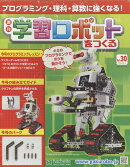 週刊 学習ロボットをつくる 2019年 4/3号 [雑誌]