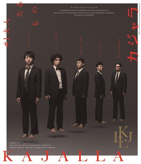 小林賢太郎コント公演 カジャラ♯1 『大人たるもの』【Blu-ray】 [ 片桐仁 ]