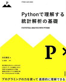 Pythonで理解する統計解析の基礎 プログラミングの力を使って直感的に理解できる [ 辻真吾 ]