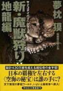 新・魔獣狩り(11(地龍編))