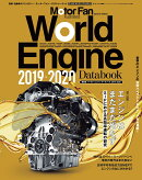 World Engine Databook(2019-2020)