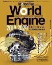 World Engine Databook(2019-2020) (モーターファン別冊)
