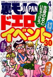 裏モノ JAPAN (ジャパン) 2019年 04月号 [雑誌]