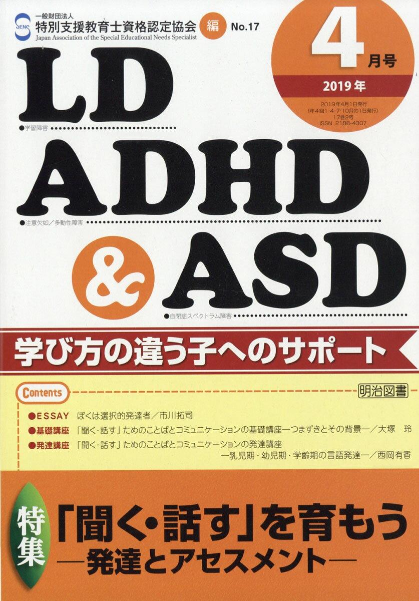 LD、ADHD & ASD 2019年 04月号 [雑誌]