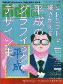 MdN (エムディーエヌ) 2019年 04月号 [雑誌]