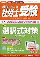 月刊 社労士受験 2019年 04月号 [雑誌]