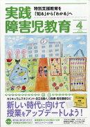 実践障害児教育 2019年 04月号 [雑誌]