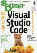 Software Design (ソフトウェア デザイン) 2019年 04月号 [雑誌]