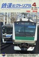 鉄道ピクトリアル 2019年 04月号 [雑誌]