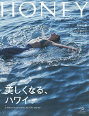 HONEY (ハニー) 2019年 04月号 [雑誌]