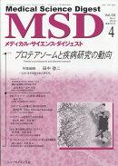 MSD (メディカル・サイエンス・ダイジェスト) 2019年 04月号 [雑誌]