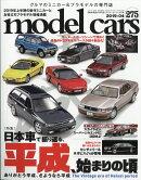 model cars (モデルカーズ) 2019年 04月号 [雑誌]