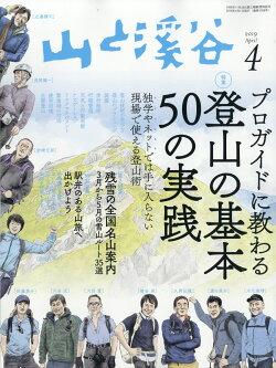 山と渓谷 2019年 04月号 [雑誌]