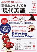 NHKラジオ 高校生からはじめる「現代英語」 2019年 04月号 [雑誌]