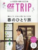 OZ magazine TORIP(オズマガジントリップ) 2019年 04月号 [雑誌]