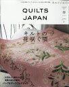 Quilts Japan (キルトジャパン) 2019年 04月号 [雑誌]