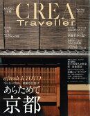 CREA Traveller (クレア・トラベラー) 2019年 04月号 [雑誌]