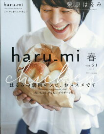 栗原はるみ haru_mi (ハルミ) 2019年 04月号 [雑誌]