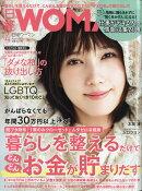 日経 WOMAN (ウーマン) 2019年 04月号 [雑誌]