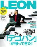 LEON (レオン) 2019年 04月号 [雑誌]