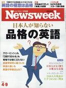 Newsweek (ニューズウィーク日本版) 2019年 4/9号 [雑誌]