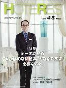 週刊 HOTERES (ホテレス) 2019年 4/5号 [雑誌]