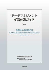 データマネジメント知識体系ガイド 第二版 [ DAMA International ]