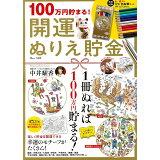 100万円貯まる!開運ぬりえ貯金 (TJ MOOK)