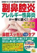 副鼻腔炎・アレルギー鼻炎が退く!鼻腔スッキリ1分ケア