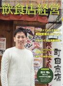 飲食店経営 2019年 04月号 [雑誌]
