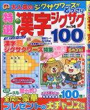 特選漢字ジグザグ Vol.14 2019年 04月号 [雑誌]