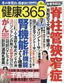 健康365 (ケンコウ サン ロク ゴ) 2019年 04月号 [雑誌]
