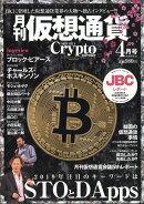 月刊仮想通貨 2019年 04月号 [雑誌]