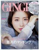 GINGER (ジンジャー) 2019年 04月号 [雑誌]
