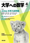 大学への数学 2019年 04月号 [雑誌]