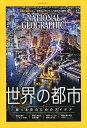 NATIONAL GEOGRAPHIC (ナショナル ジオグラフィック) 日本版 2019年 04月号 [雑誌]