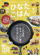 NYLON JAPAN増刊 別冊ひなたごはん Vol.1 2019年 04月号 [雑誌]